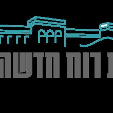 לוגו בית רוח חדשה